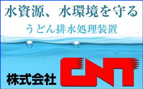 株式会社CNT うどん排水処理装置、うどん排水熱交換器