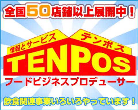 テンポスバスターズ本部サイト