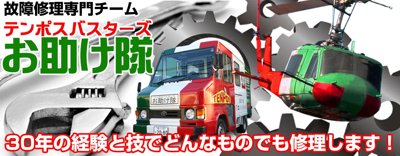 電気、水道、家具のトラブルは香川県高松市テンポスバスターズお助け隊におまかせ!