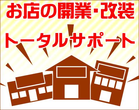テンポス高松店の開業サポート