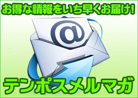 mailmag_ban
